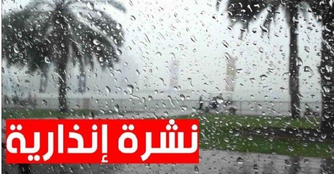نشرة إنذارية: أمطار عاصفية وطقس حار بهذه المناطق