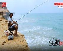 اكتشفوا أسرار صيد السمك بالقصبة مع الرايس هشام غاندي