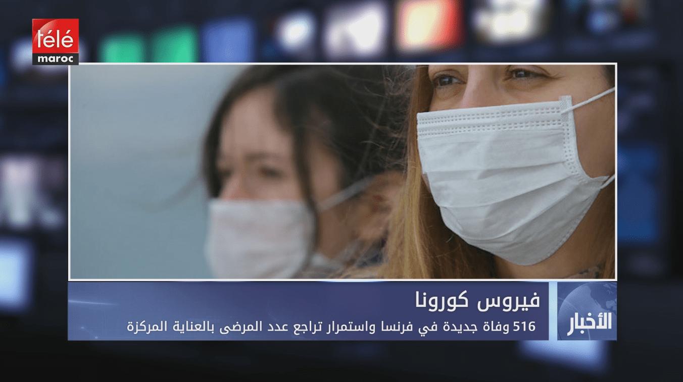 الوباء الجديد.. 516 وفاة جديدة في فرنسا و استمرار تراجع عدد المرضى بالعناية المركزة