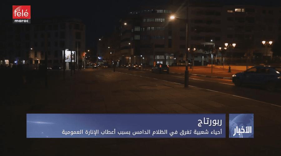 أحياء شعبية تغرق في الظلام الدامس بسبب أعطاب الإنارة العمومية