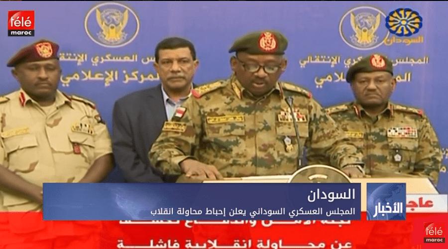 السودان: المجلس العسكري السوداني يعلن إحباط محاولة انقلاب
