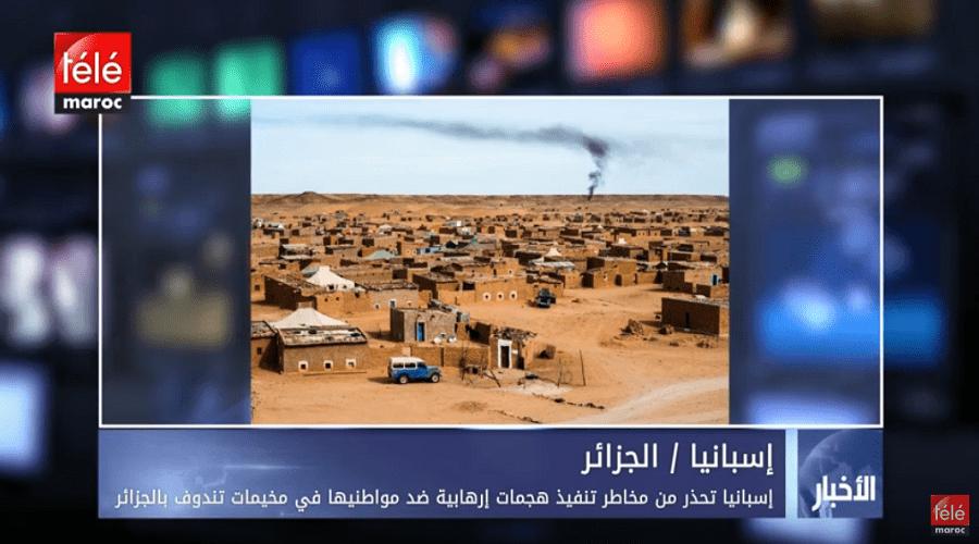 إسبانيا تحذر من مخاطر تنفيذ هجمات إرهابية ضد مواطنيها في مخيمات تندوف بالجزائر