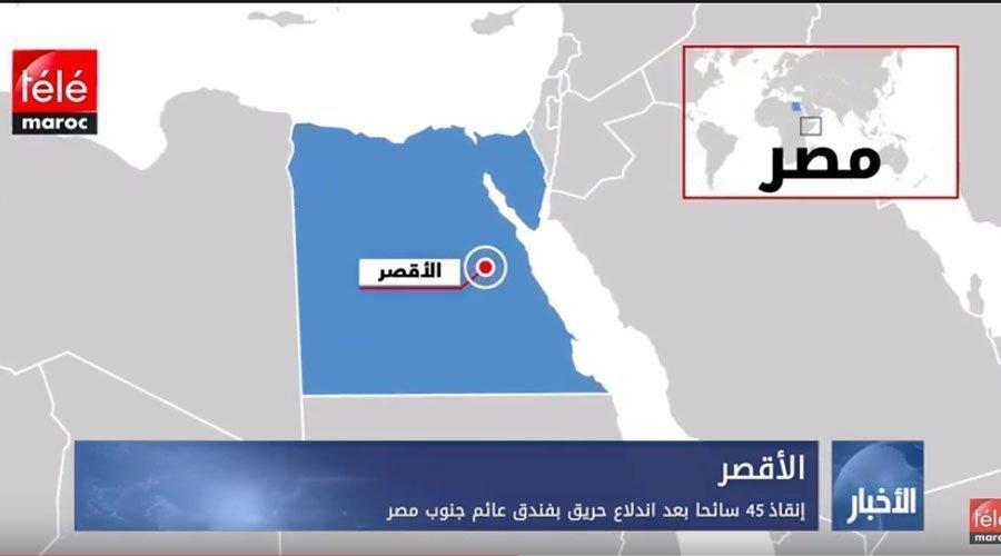 الأقصر..إنقاذ 45 سائحا بعد اندلاع حريق بفندق عائم جنوب مصر
