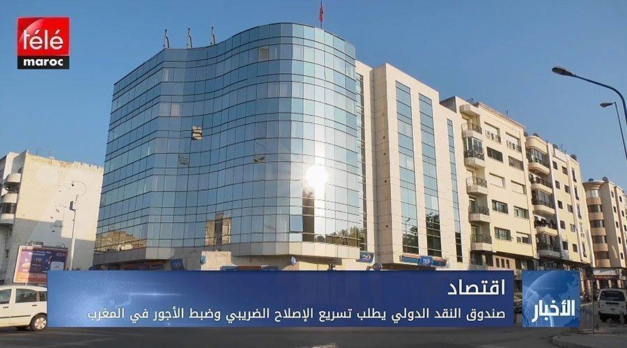 صندوق النقد الدولي يطلب تسريع الإصلاح الضريبي وضبط الأجور في المغرب