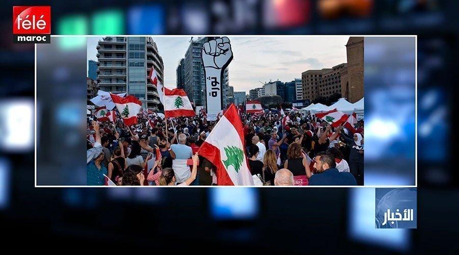لبنان..مظاهرات شعبية للمطالبة بتسريع تشكيل حكومة إنقاذ
