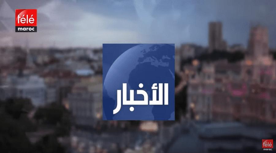 نشرة الظهيرة ليوم الجمعة  29 نونبر 2019
