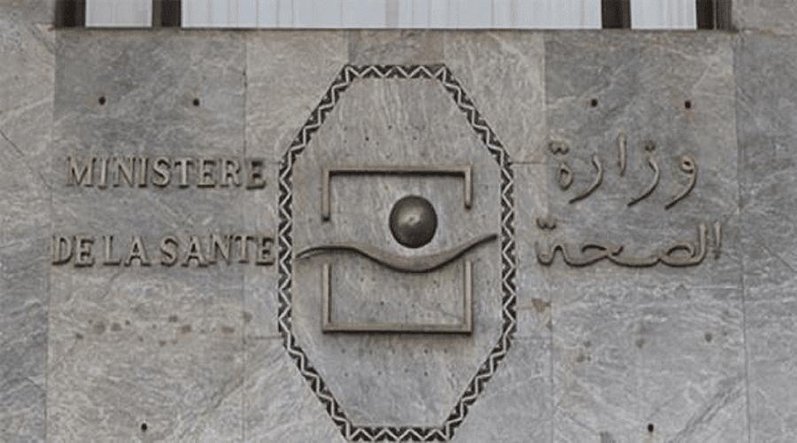 وزارة الصحة تتهم الاطباء بحرمان المواطنين من العلاج