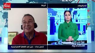 مؤشرات إقتصادية العلاقة الإقتصادية والتجارية بين المغرب_الصين وكيف نطورشراكة رابح-رابح مع عملاق آسي