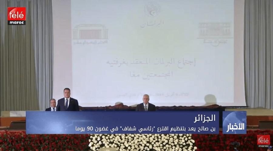 """الجزائر: بن صالح بعد بتنظيم اقتراع """"رئاسي شفاف"""" في غضون 90 يوما"""