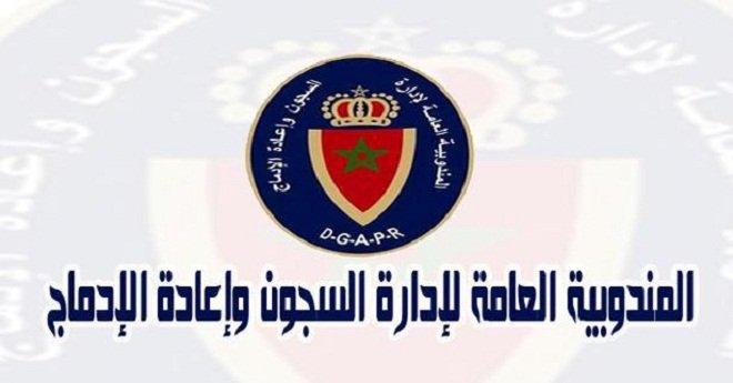 """بمناسبة """"الشان"""".. تنظيم بطولة إفريقيا للسجناء الأفارقة بالمغرب"""