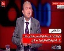 """خالد فتحي:"""" كلما اختلت الصحة العامة للجسم، ينعكس ذلك على الأداء والكفاءة الجنسية عند الرجل"""""""