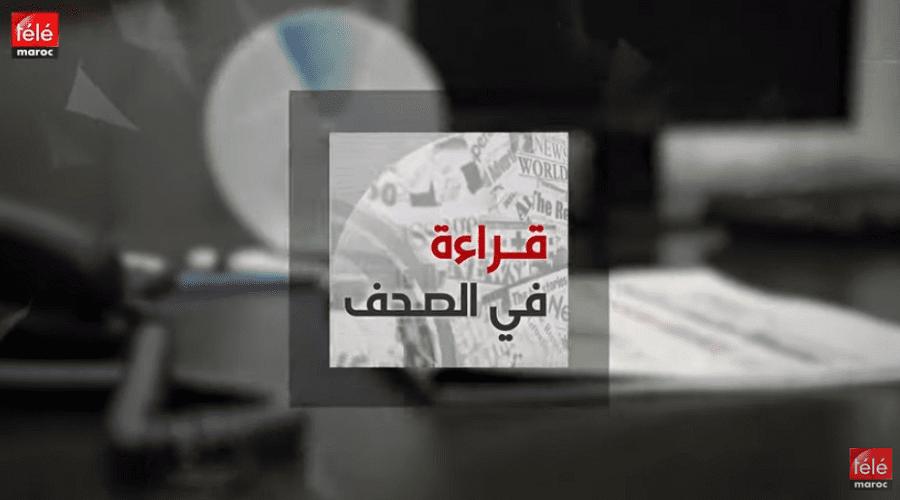 قراءة في أبرز عناوين الصحف الوطنية والدولية ليوم الخميس 01 غشت