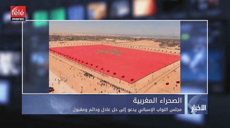 مجلس النواب الإسباني يدعو إلى حل عادل ودائم ومقبول لقضية الصحراء المغربية