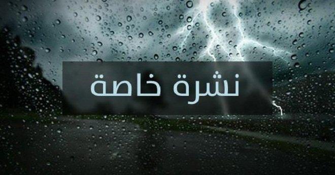 نشرة خاصة.. أمطار قوية ورياح عاصفية اليوم الاثنين في العديد من مناطق المملكة