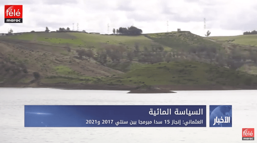 العثماني: إنجاز 15 سدا مبرمجا بين سنتي 2017 و 2021