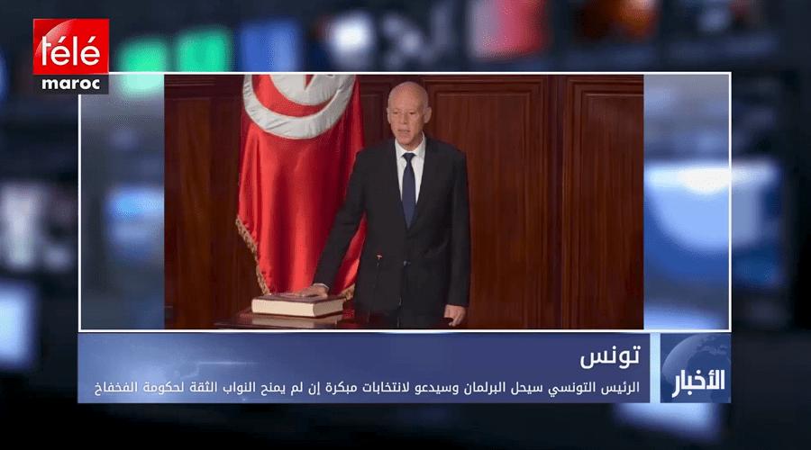 الرئيس التونسي سيحل البرلمان وسيدعو لانتخابات مبكرة إن لم يمنح النواب الثقة لحكومة الفخفاخ