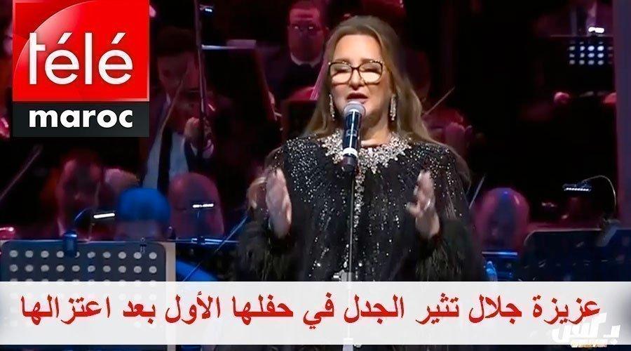 عزيزة جلال تثير الجدل في حفلها الأول بعد اعتزالها