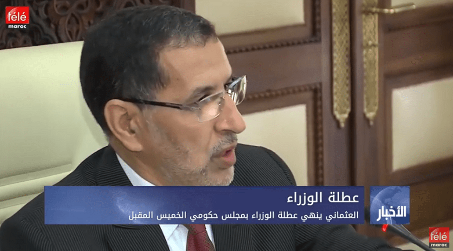 العثماني ينهي عطلة الوزراء بمجلس حكومي الخميس المقبل