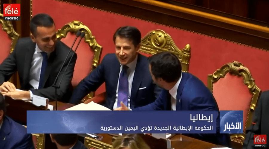 إيطاليا: الحكومة الإيطالية الجديدة تؤدي اليمين الدستورية