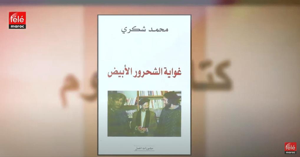 """كتاب اليوم :""""غواية الشحرور الأبيض"""" للكاتب المغربي """"محمد شكري"""""""