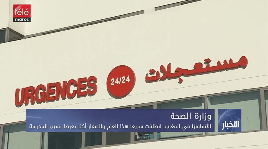 الأنفلونزا في المغرب.. انطلقت سريعا هذا العام والصغار أكثر تعرضا بسبب المدرسة