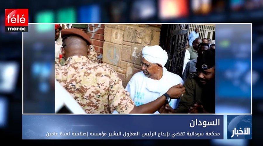محكمة سودانية تقضي بإيداع الرئيس المعزول البشير مؤسسة إصلاحية لمدة عامين