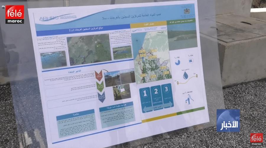 مواجهة العطش ستكلف المغرب 118 مليار درهم خلال الثماني سنوات المقبلة