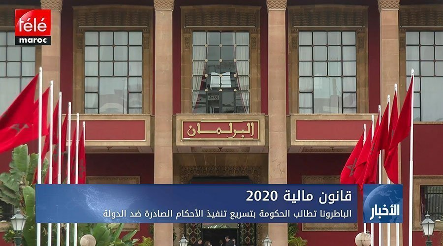 قانون مالية 2020..الباطرونا تطالب الحكومة بتسريع تنفيذ الأحكام الصادرة ضد الدولة