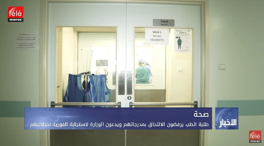 طلبة الطب يرفضون الالتحاق بمدرجاتهم ويدعون الوزارة لاستجابة الفورية لمطالبهم