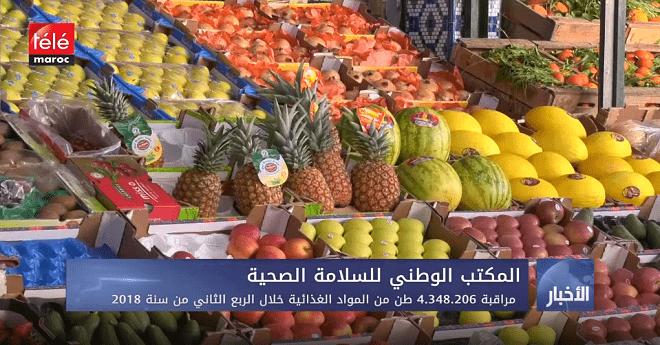 مراقبة 4.348.206 طن من المواد الغذائية خلال الربع الثاني من سنة 2018