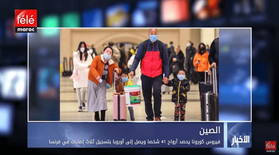 فيروس كورونا يحصد أرواح 41 شخصا ويصل إلى أوروبا بتسجيل ثلاث إصابات في فرنسا