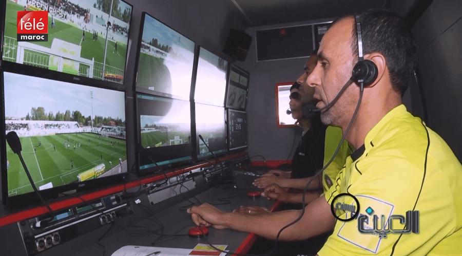 """تعرف على أسرار تقنية حكم الفيديو المساعد """"الفار"""" وهل سهلت سير مباريات البطولة الاحترافية لكرة القدم"""