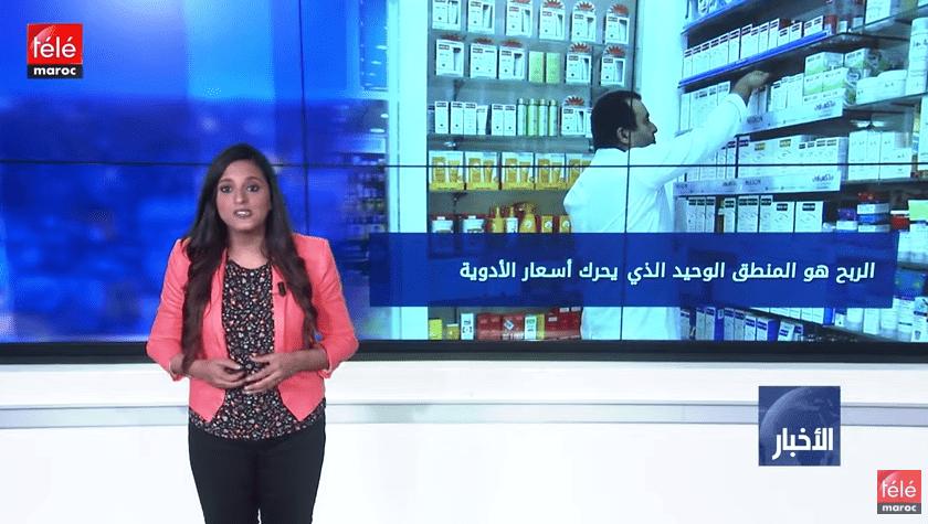 شاشة تفاعلية: المغاربة يدفعون أكثر من الأوروبيين لشراء الأدوية