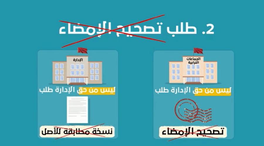 بنشعبون ينهي متاعب المواطنين مع تصحيح الإمضاء ومطابقة نسخ الوثائق