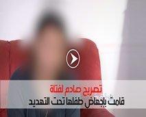 تصريح صادم لفتاة قامت بإجهاض طفلها تحت التهديد !!