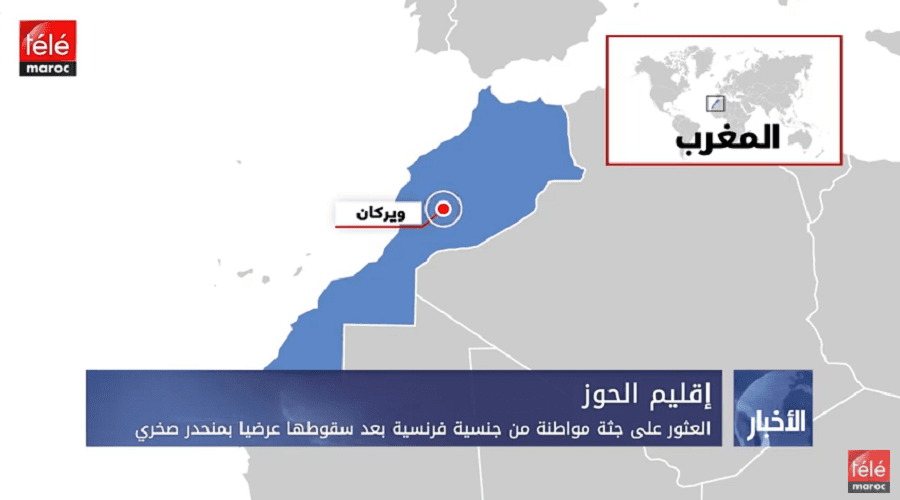 إقليم الحوز: العثور على جثة مواطنة من جنسية فرنسية بعد سقوطها عرضيا بمنحدر صخري