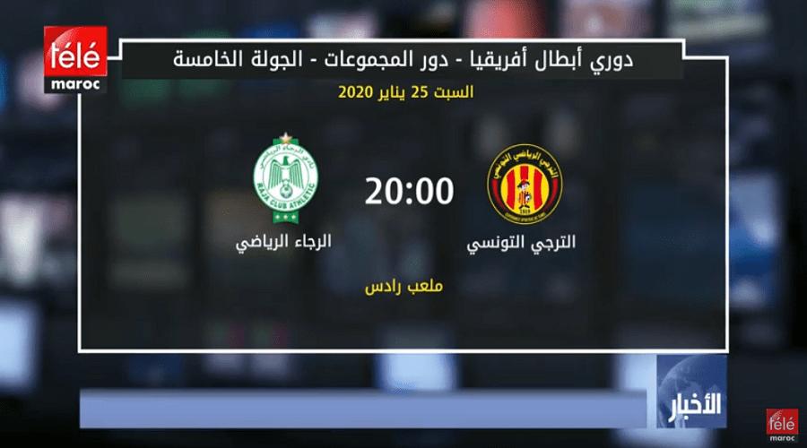 الرجاء الرياضي في مواجهة قوية أمام الترجي التونسي بحثا عن بطاقة العبور إلى الربع