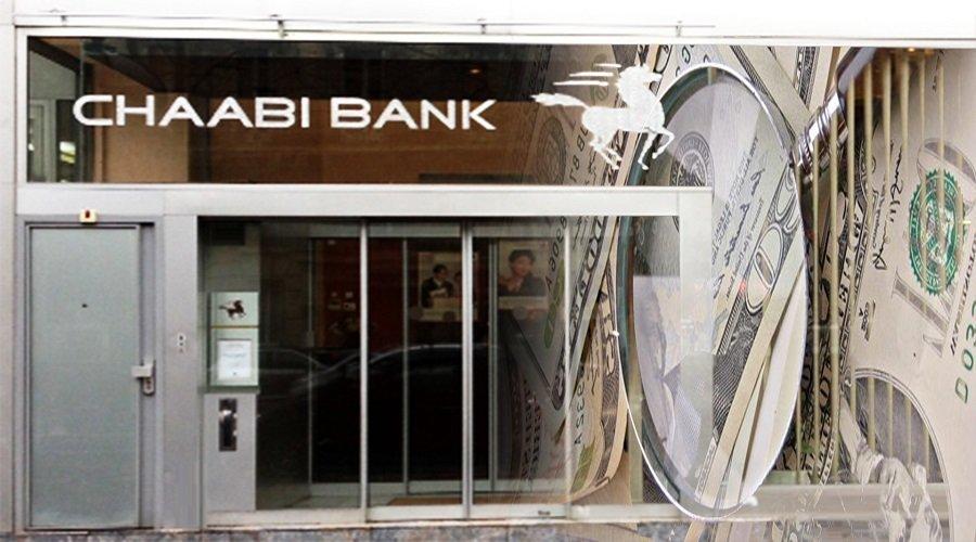 البنك الشعبي يكشف تفاصيل التحقيق مع فرعه ببلجيكا بتهم التبييض