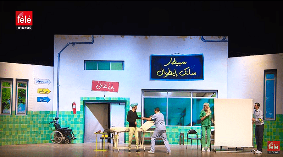 مسرحية : ها كيفاش كيتعالجو المرضى في سبيطار سانك إيطوال