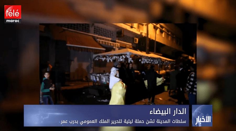 سلطات المدينة تشن حملة ليلية لتحرير الملك العمومي بدرب عمر