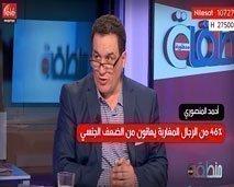 46% من الرجال المغاربة يعانون من الضعف الجنسي