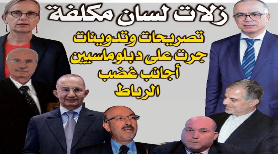 زلات لسان دبلوماسيين أثرت على علاقات بلدانهم مع المغرب