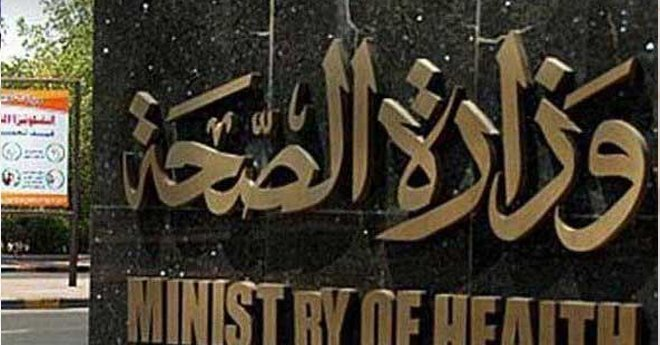 بعد خروج ساكنة أوطاط الحاج في مسيرات احتجاجية..  وزارة الصحة تخرج عن صمتها