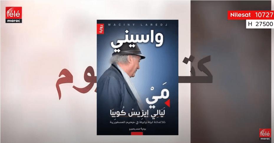 """كتاب اليوم: رواية """"مي ليالي إيزيس كوبيا"""" للكاتب الجزائري واسيني الأعرج"""