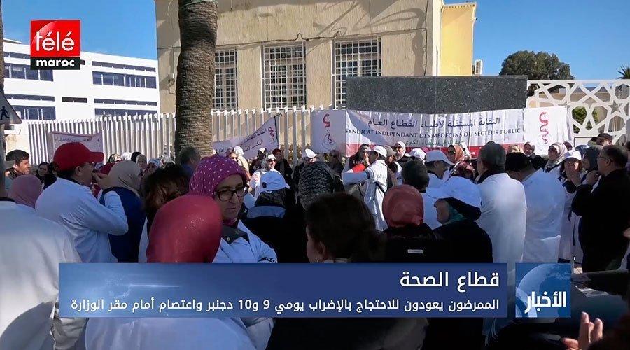 الممرضون يعودون للإحتجاج بالإضراب يومي 9 و10 دجنبر واعتصام أمام مقر الوزارة