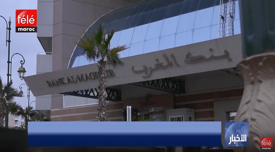 ارتفاع المغرب في مؤشر مناخ الأعمال دليل على نجاعة الإصلاحات