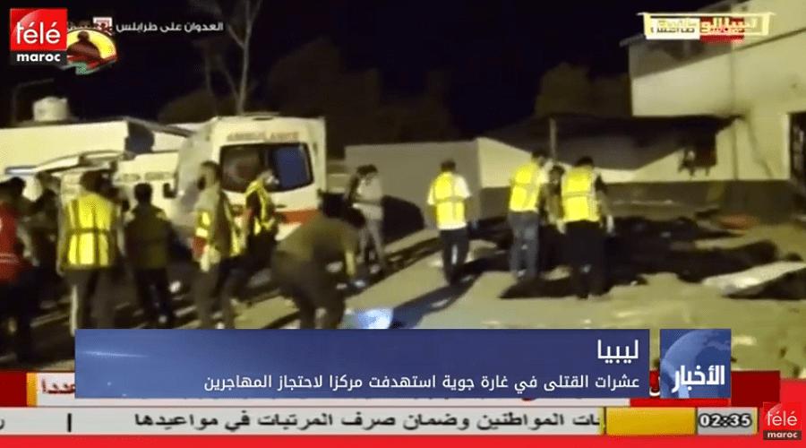 ليبيا:عشرات القتلى في غارة جوية استهدفت مركزا لاحتجاز المهاجرين