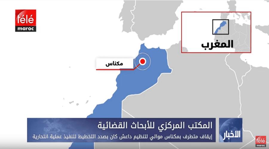 إيقاف متطرف بمكناس موالي لتنظيم داعش كان بصدد التخطيط لتنفيذ عملية انتحارية