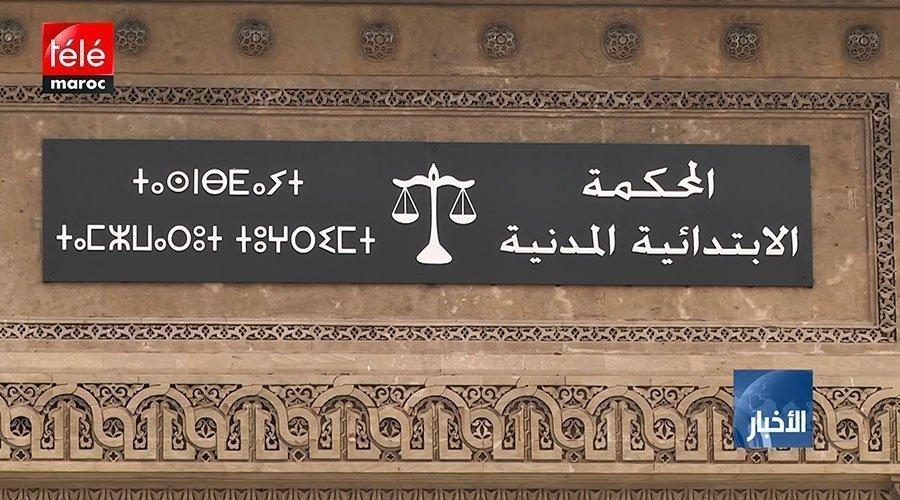 قانون مالية 2020..المحامون يحتجون ضد المادة 9 ويطالبون بضريبة خاصة تراعي خصوصية المهنة