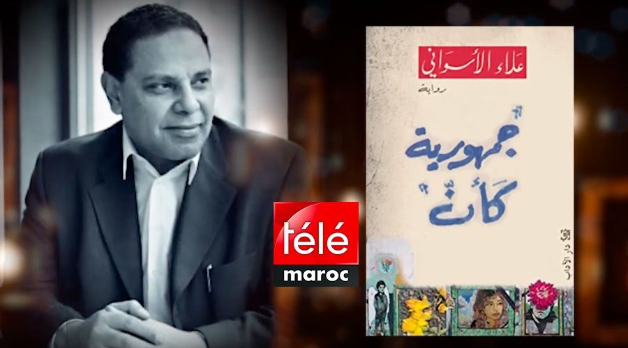 كتب ممنوعة :  هذه أسباب منع رواية جمهورية كأن للكاتب المصري علاء الأسواني